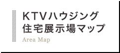 KTVハウジング住宅展示場マップ/Area Map