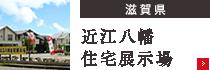 (滋賀県)近江八幡住宅展示場