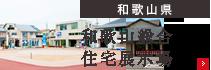 (和歌山県)和歌山総合住宅展示場