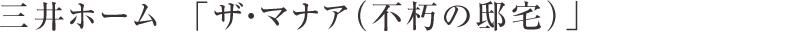 三井ホーム「ザ・マナア(不朽の邸宅)」