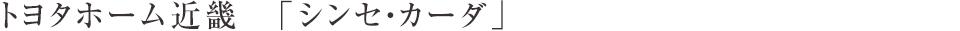 トヨタホーム近畿 「シンセ・カーダ」